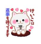 【けいこ】さんが使う☆名前スタンプ(個別スタンプ:38)