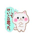 【けいこ】さんが使う☆名前スタンプ(個別スタンプ:39)