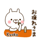☆きょうこ☆さんのお名前スタンプ(個別スタンプ:05)