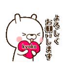 ☆きょうこ☆さんのお名前スタンプ(個別スタンプ:08)