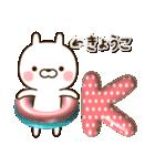 ☆きょうこ☆さんのお名前スタンプ(個別スタンプ:10)