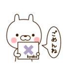 ☆きょうこ☆さんのお名前スタンプ(個別スタンプ:12)