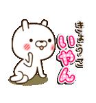 ☆きょうこ☆さんのお名前スタンプ(個別スタンプ:26)