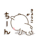 ☆きょうこ☆さんのお名前スタンプ(個別スタンプ:31)