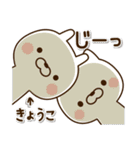 ☆きょうこ☆さんのお名前スタンプ(個別スタンプ:33)