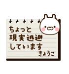 ☆きょうこ☆さんのお名前スタンプ(個別スタンプ:38)
