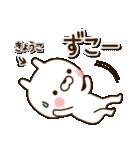 ☆きょうこ☆さんのお名前スタンプ(個別スタンプ:40)