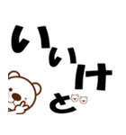 デカ文字くまさん(個別スタンプ:37)