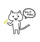 普通の白いネコ(個別スタンプ:07)