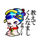 花魁ライフ(オールシスターズ4)(個別スタンプ:34)