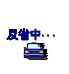 旧車のトラック(個別スタンプ:38)