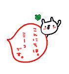 「ミーコ」が使う名前スタンプ(個別スタンプ:01)
