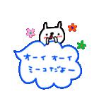 「ミーコ」が使う名前スタンプ(個別スタンプ:03)