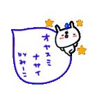 「ミーコ」が使う名前スタンプ(個別スタンプ:04)