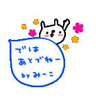 「ミーコ」が使う名前スタンプ(個別スタンプ:05)