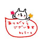 「ミーコ」が使う名前スタンプ(個別スタンプ:08)