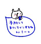 「ミーコ」が使う名前スタンプ(個別スタンプ:21)