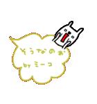 「ミーコ」が使う名前スタンプ(個別スタンプ:30)