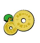 五円~西暦・和暦・干支~1979-2018(個別スタンプ:5)