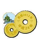 五円~西暦・和暦・干支~1979-2018(個別スタンプ:7)