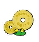 五円~西暦・和暦・干支~1979-2018(個別スタンプ:14)