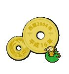 五円~西暦・和暦・干支~1979-2018(個別スタンプ:15)