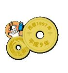 五円~西暦・和暦・干支~1979-2018(個別スタンプ:22)