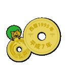 五円~西暦・和暦・干支~1979-2018(個別スタンプ:24)