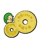 五円~西暦・和暦・干支~1979-2018(個別スタンプ:25)