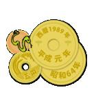 五円~西暦・和暦・干支~1979-2018(個別スタンプ:30)