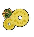 五円~西暦・和暦・干支~1979-2018(個別スタンプ:31)