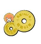 五円~西暦・和暦・干支~1979-2018(個別スタンプ:32)