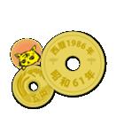 五円~西暦・和暦・干支~1979-2018(個別スタンプ:33)