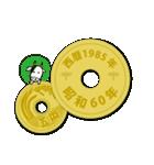 五円~西暦・和暦・干支~1979-2018(個別スタンプ:34)
