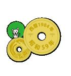 五円~西暦・和暦・干支~1979-2018(個別スタンプ:35)