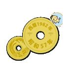 五円~西暦・和暦・干支~1979-2018(個別スタンプ:37)