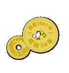 五円~西暦・和暦・干支~1979-2018(個別スタンプ:38)
