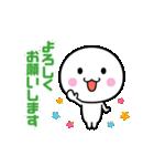 動く☆いつでも使える白いやつ【敬語編2】(個別スタンプ:1)