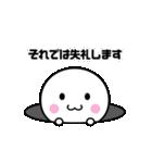 動く☆いつでも使える白いやつ【敬語編2】(個別スタンプ:12)