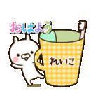 ☆れいこ☆さんのお名前スタンプ(個別スタンプ:01)