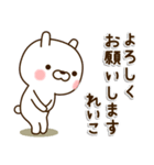 ☆れいこ☆さんのお名前スタンプ(個別スタンプ:08)