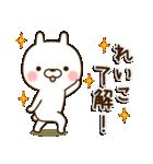 ☆れいこ☆さんのお名前スタンプ(個別スタンプ:09)