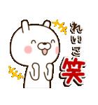 ☆れいこ☆さんのお名前スタンプ(個別スタンプ:18)