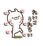 ☆れいこ☆さんのお名前スタンプ(個別スタンプ:20)