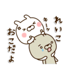 ☆れいこ☆さんのお名前スタンプ(個別スタンプ:23)
