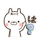 ☆れいこ☆さんのお名前スタンプ(個別スタンプ:24)