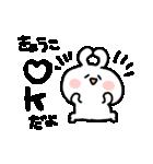 I am きょうこ(個別スタンプ:04)