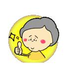 ほんわかおばあちゃん(個別スタンプ:01)