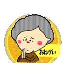 ほんわかおばあちゃん(個別スタンプ:24)