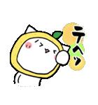 柚子ねこ3~ほんわかスタンプ~(個別スタンプ:24)